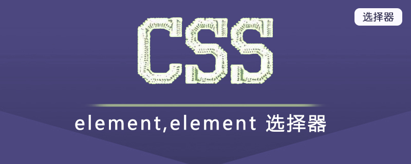 element,element 选择器