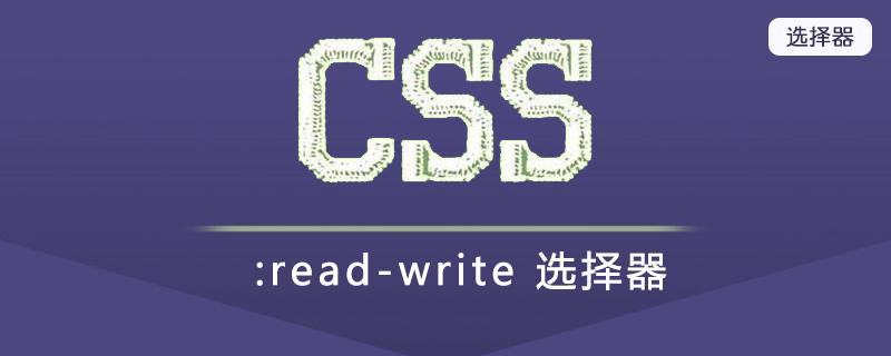 :read-write 选择器