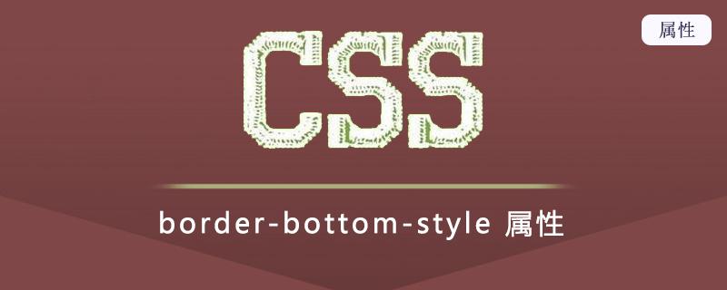 border-bottom-style