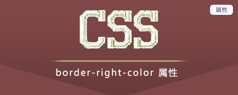 border-right-color