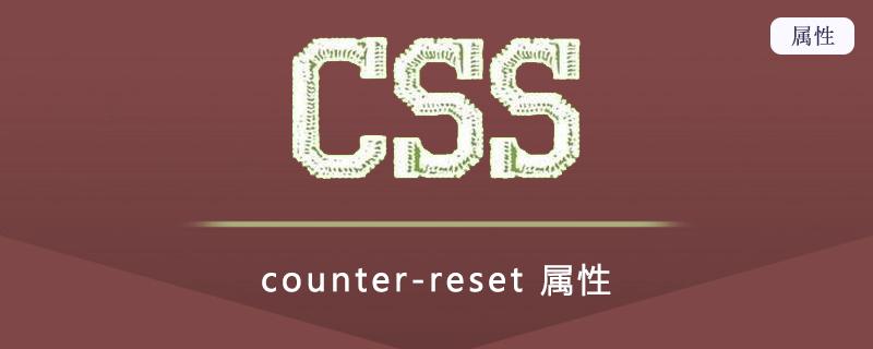 counter-reset