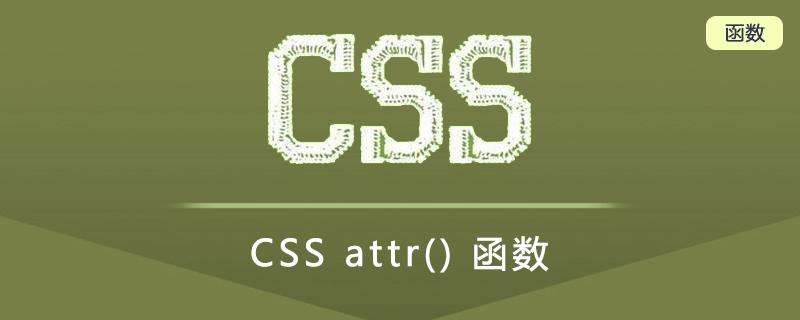 CSS attr() 函数