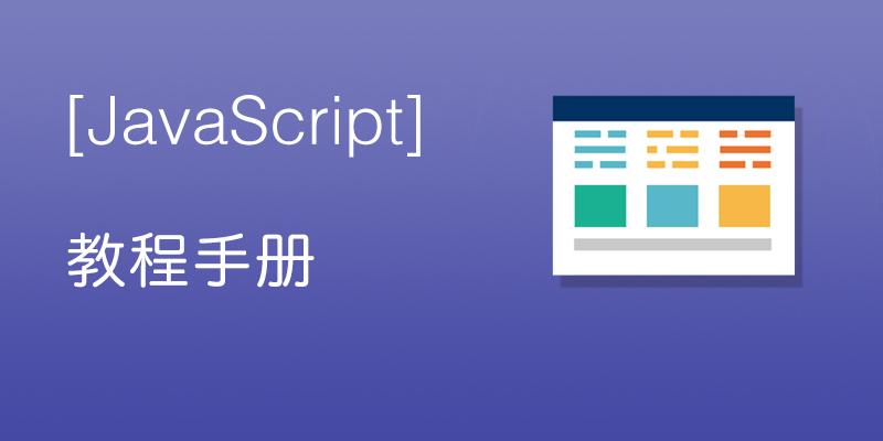 JavaScript 教程手册(新)