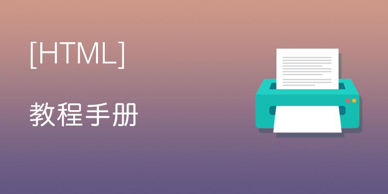 html 教程手册(入门经典)