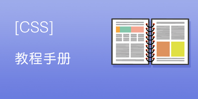 css 教程手册(2019新)