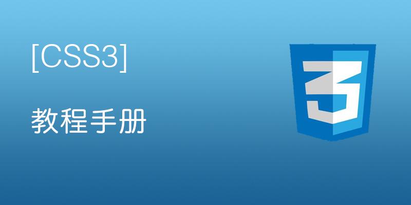 CSS3 教程手册(新)