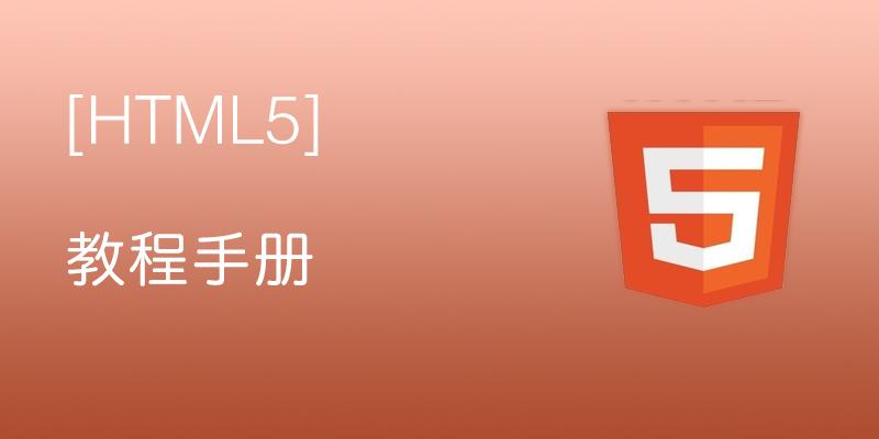 HTML5 教程手册(新)