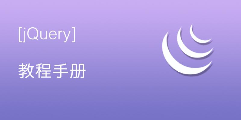 jQuery 教程手册(新)
