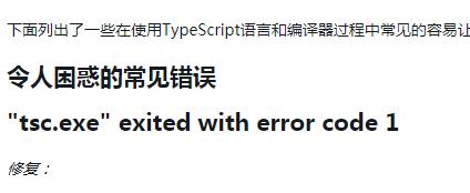常见编译错误