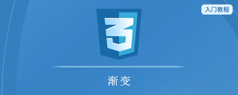 CSS3 渐变
