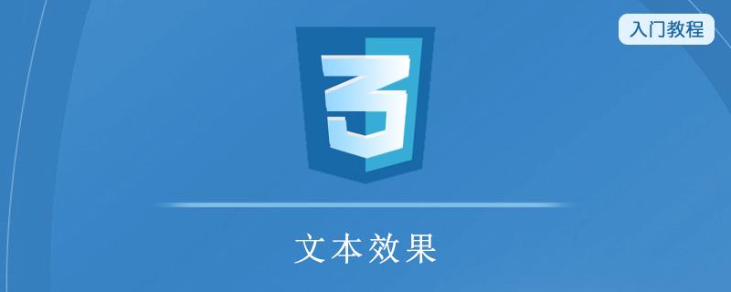 CSS3 文本效果