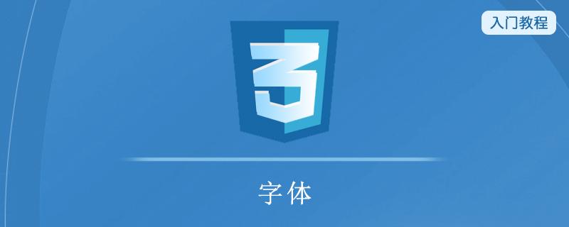 CSS3 字体