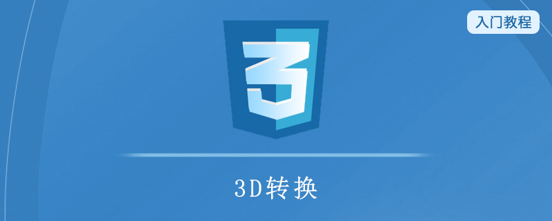 CSS3 3D 转换