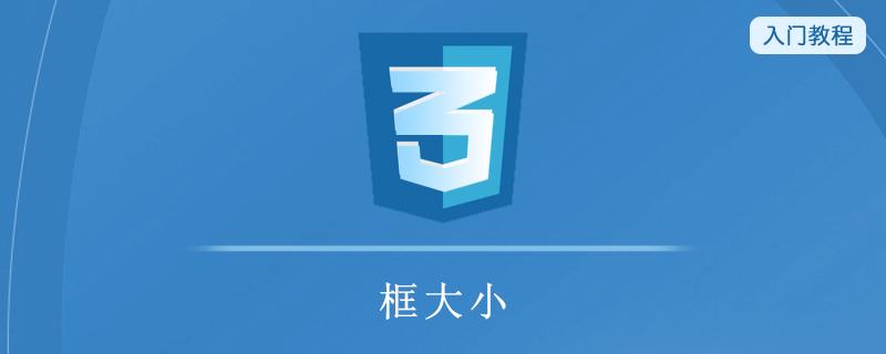 CSS3 框大小