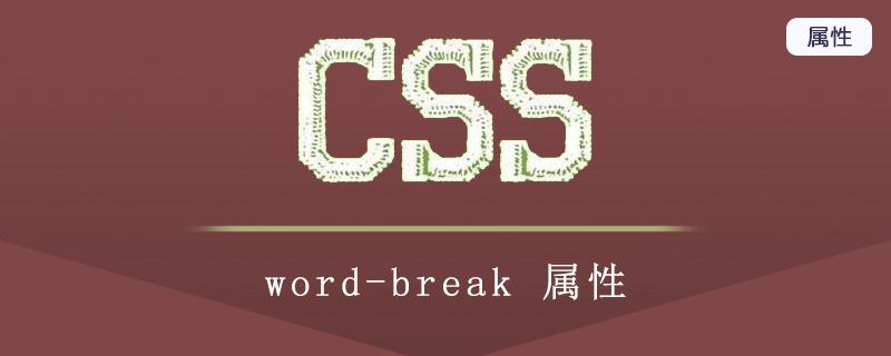 word-break
