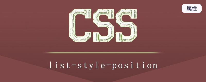 list-style-position
