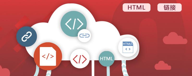 HTML 链接