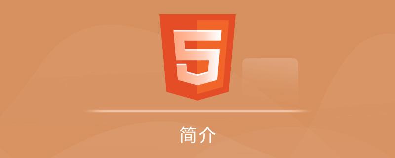 HTML5 简介
