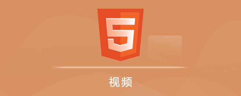 HTML 5 视频