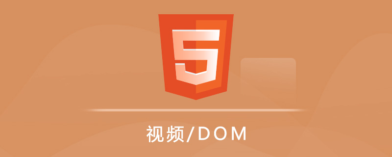 HTML 5 视频/DOM