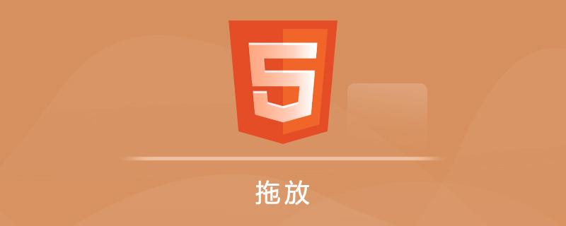 HTML 5 拖放
