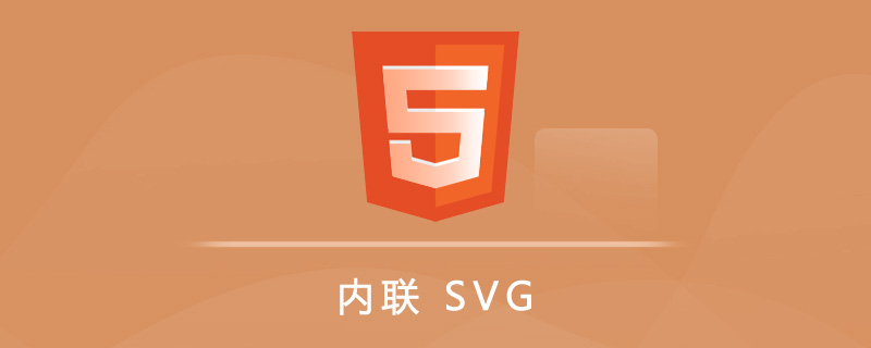 HTML5 内联 SVG