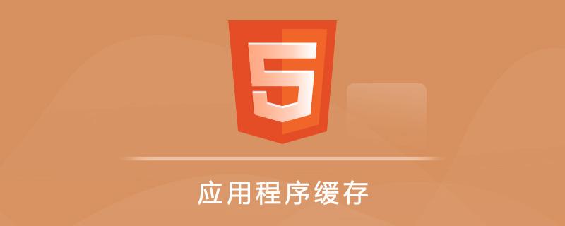 HTML 5 应用程序缓存