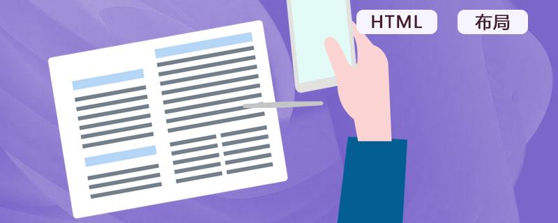 HTML 布局