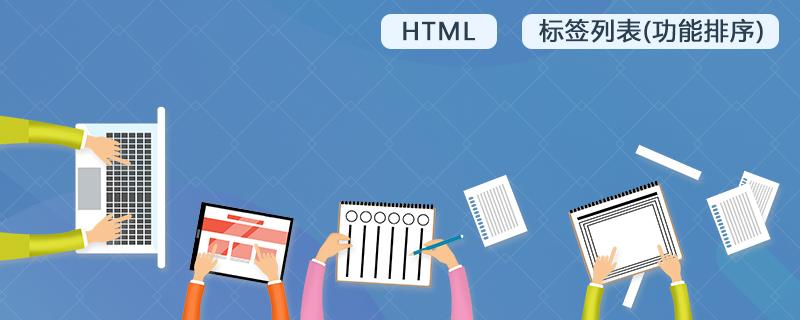 HTML 标签列表(功能排序)