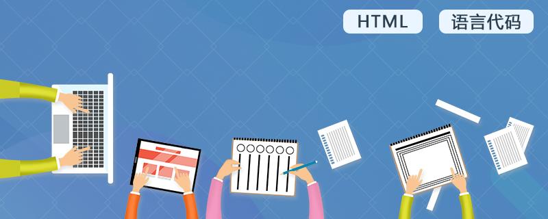 HTML 语言代码