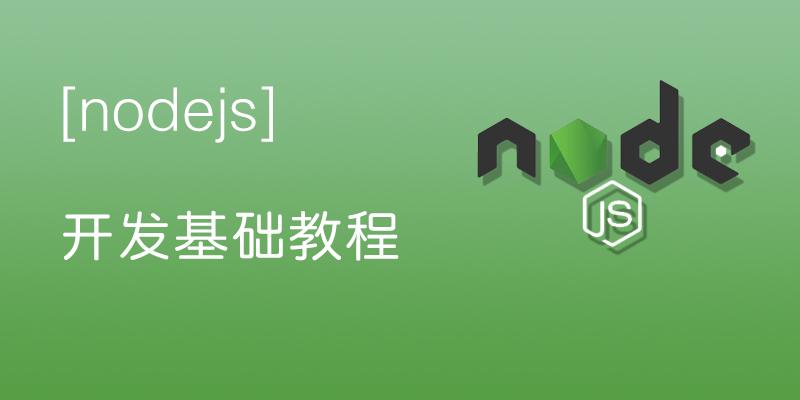 nodejs开发基础教程