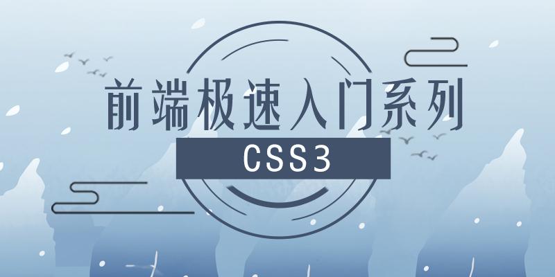 CSS3 极速入门