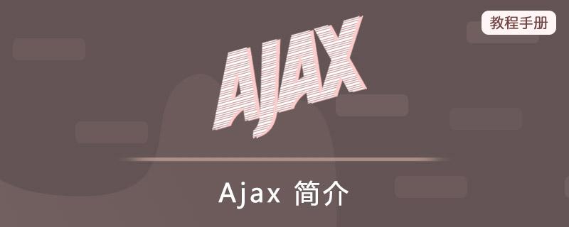 Ajax简介