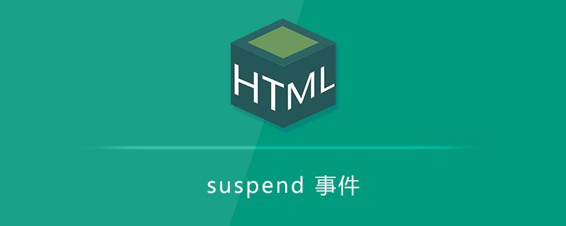 suspend 事件