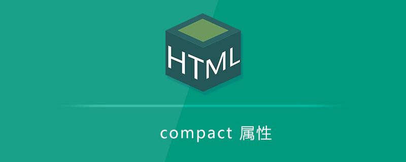compact 属性