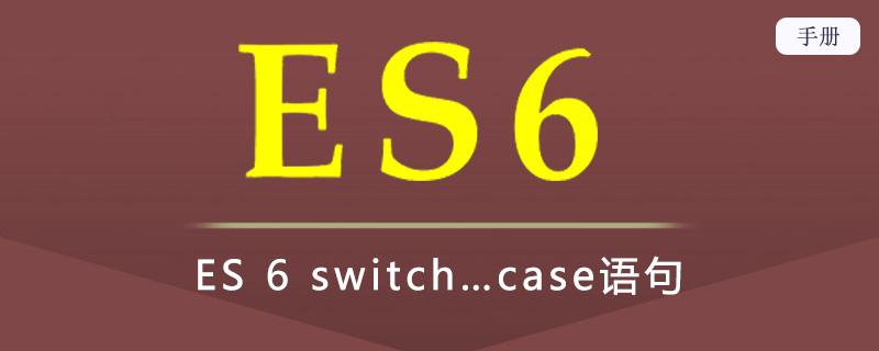 ES 6 switch…case语句