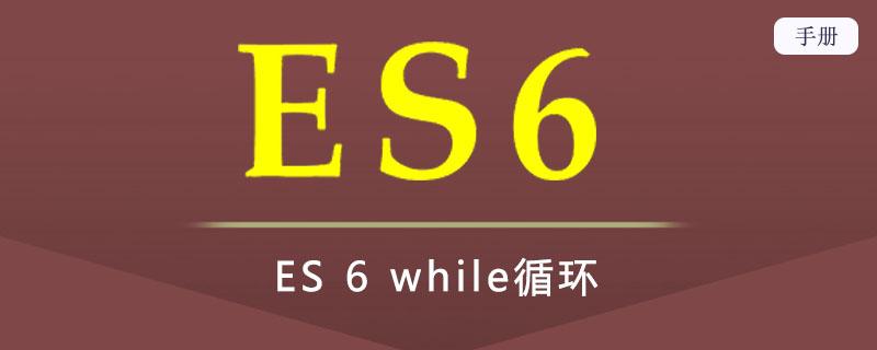 ES 6 while循环