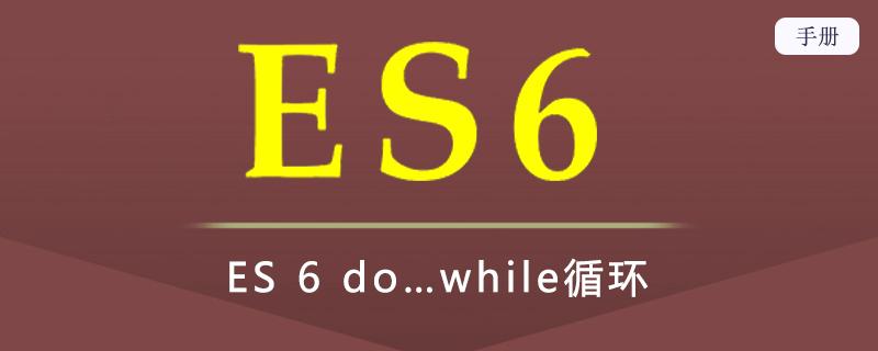 ES 6 do…while循环