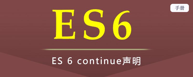 ES 6 continue声明