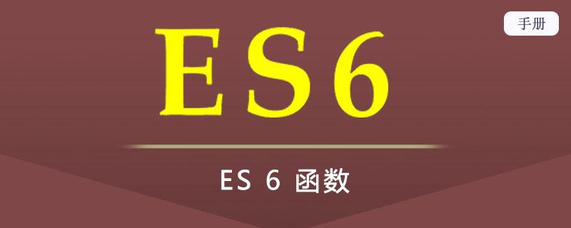 ES 6 函数