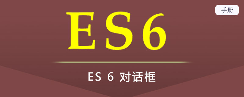 ES 6 对话框
