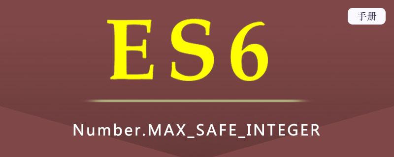 ES 6 Number.MAX_SAFE_INTEGER