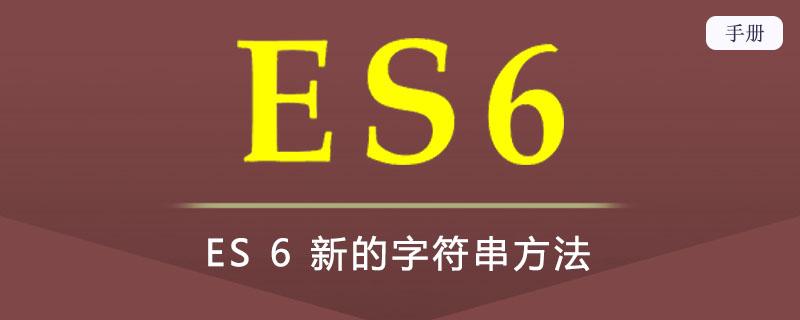 ES 6 新的字符串方法
