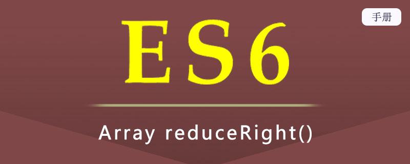 ES 6 Array reduceRight()