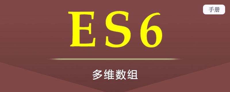 ES 6 多维数组