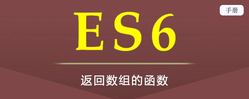 ES 6 返回数组的函数