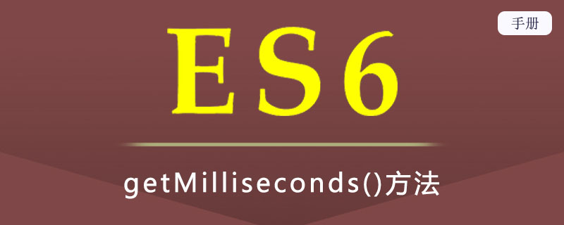 ES 6 getMilliseconds()方法