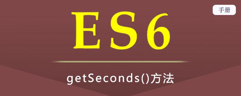 ES 6 getSeconds()方法