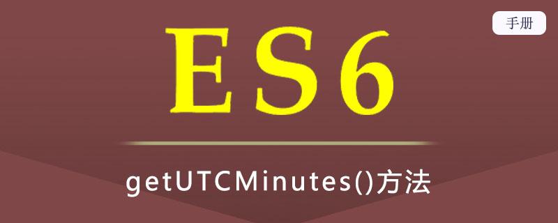 ES 6 getUTCMinutes()方法