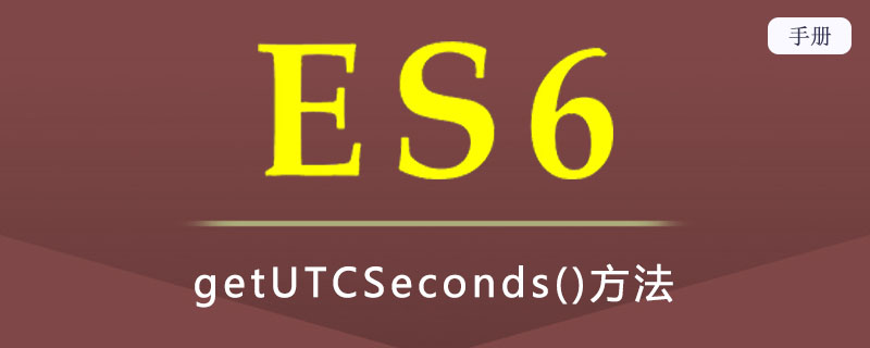 ES 6 getUTCSeconds()方法